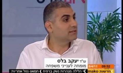 """עו""""ד יעקב בלס – הסכמי ממון"""