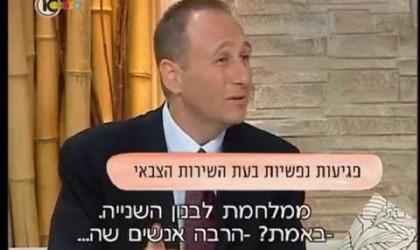 """פגיעות נפשיות בשירות הביטחון – עו""""ד יואב אלמגור"""